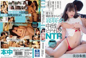 ดูหนังโป๊ออนไลน์ HND-760 แค้นเท่าบ้านเดี๋ยวร่านให้ดู Mitani Akari