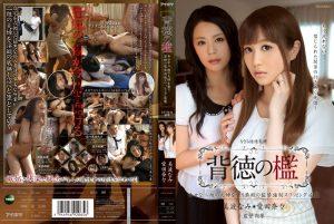 ดูหนังโป๊ออนไลน์ Nami Minami & Nana Aida ลิขิตปีศาจ IPZ-508