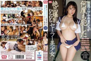 ดูหนังโป๊ออนไลน์ SSNI-634 Yumi Shion