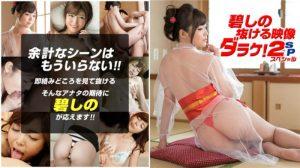 ดูหนังโป๊ออนไลน์ 1Pondo 010820_001 Exiting Video Darake 2 Special Edition – Aoi Shino