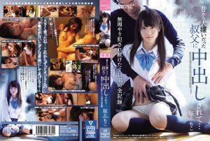 ดูหนังโป๊ออนไลน์ CAWD-043  Sakura Moko