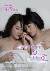 ดูหนังโป๊ออนไลน์ True Love