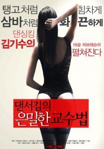 ดูหนังโป๊ออนไลน์ Dancer Kim's Teaching