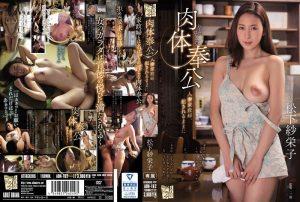 ดูหนังโป๊ออนไลน์ Av ซับไทย พิศวาสค่าเช่าบ้าน ADN-162