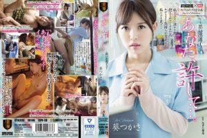 ดูหนังโป๊ออนไลน์ SSPD-130 ความจำสั้นแต่ดอฉันยาว Aoi Tsukasa