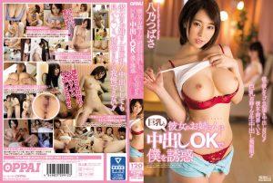ดูหนังโป๊ออนไลน์ PPPD-689 Hachino Tsubasa