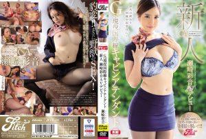 ดูหนังโป๊ออนไลน์ JUFE-135 Sezaki Ayane