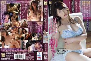 ดูหนังโป๊ออนไลน์ Shoko Akiyama รักเสมอแค่เผลอนอกใจ ADN-218