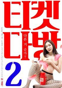 ดูหนังโป๊ออนไลน์ Ticket Coffe Shop 2 (2020)