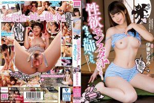 ดูหนังโป๊ออนไลน์ MIDE-579 Chinami Ito นารีขี่เพื่อนน้อง