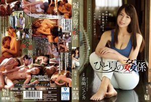 ดูหนังโป๊ออนไลน์ Jessica Kizaki พักร้อนไปกับน้องเขย ADN-184