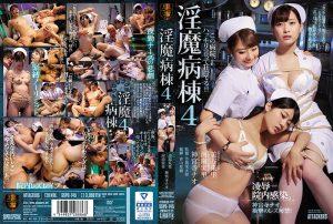 ดูหนังโป๊ออนไลน์ Akari Mitani&Jinguuji Nao&Kawana Minori วอร์ดสวาท SSPD-145