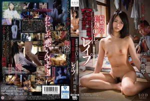 ดูหนังโป๊ออนไลน์ Makoto Toda ชะตาก่อนวิวาห์ STAR-765