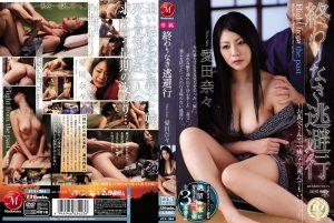 ดูหนังโป๊ออนไลน์ JUX-304 Nana Aida แรงแค้นแรงพิศวาส