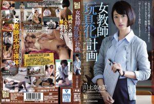 ดูหนังโป๊ออนไลน์ ADN-132 Nanami Kawakami แบล็คเมล์อาจารย์สาว