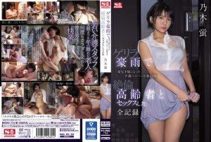 ดูหนังโป๊ออนไลน์ SSNI-722 Nogi Hotaru