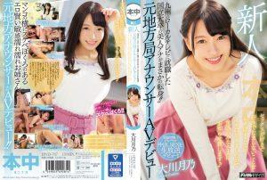 ดูหนังโป๊ออนไลน์ HND-787 Ookawa Tsukino