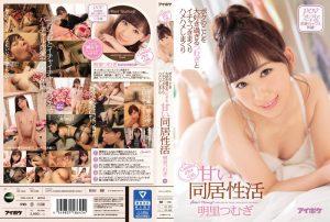ดูหนังโป๊ออนไลน์ IPZ-985 Akari Tsumugi เพื่อนร่วมห้องต้องแอบรัก