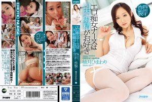 ดูหนังโป๊ออนไลน์ IPX-039 Himawari Yuzuki พยาบาลดีเด่น