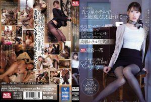 ดูหนังโป๊ออนไลน์ SSNI-708 Hoshimiya Ichika