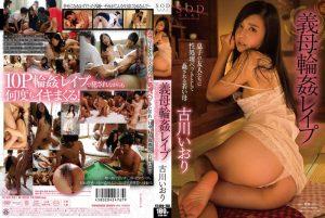 ดูหนังโป๊ออนไลน์ Kogawa Iori แม่เลี้ยงทางผ่าน โดนลูกพาเพื่อนมารุม STAR-561