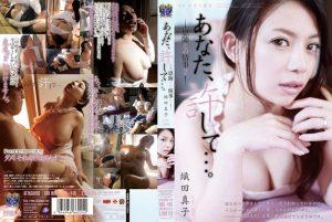ดูหนังโป๊ออนไลน์ RBD-410 Mako Oda สามียกโทษให้ฉันด้วย