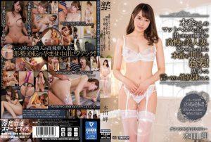 ดูหนังโป๊ออนไลน์ MEYD-226 Misaki Honda ลิ้มรสคนข้างบ้าน