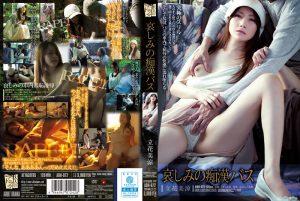 ดูหนังโป๊ออนไลน์ ADN-072 รถบัสพาเพลิน Misuzu Tachibana