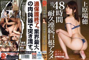 ดูหนังโป๊ออนไลน์ ABP-376 Mizuho Uehara 48 ชั่วโมงจัดหนัก