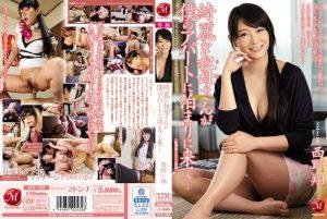 ดูหนังโป๊ออนไลน์ JUX-793 Shou Nishino ป้านักนวดแสนสวย