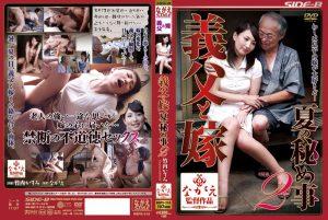 ดูหนังโป๊ออนไลน์ Takeuchi Kasumi ดับตัณหาลูกสะใภ้ NSPS-318
