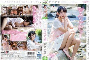 ดูหนังโป๊ออนไลน์ Takeuchi Noa สาวสวยขี้อาย เงี่ยนจัดนั่งเลยเบ็ดเพื่อนเข้ามาเห็นเลยจัดหนัก SDAB-045