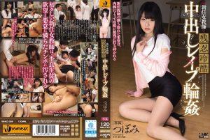 ดูหนังโป๊ออนไลน์ WANZ-359 Tsubomi คุณครูคนใหม่