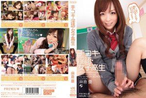 ดูหนังโป๊ออนไลน์ PGD-387 Yu Asakura หนูยูวัยว้าวุ่น