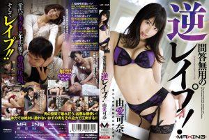 ดูหนังโป๊ออนไลน์ MXBD-137 ผมโดนข่มขืน Yume Kana