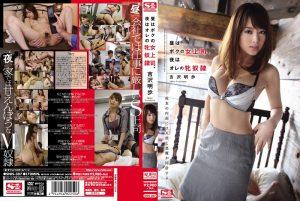 ดูหนังโป๊ออนไลน์ SNIS-307 Akiho Yoshizawa อาคิโฮะ นายสาวโชว์เสียว