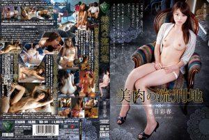 ดูหนังโป๊ออนไลน์ RBD-644 ล้างแค้นด้วยน้ำ(กาม) Iroha Natsume