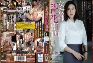 ดูหนังโป๊ออนไลน์ RBD-867 แบล็คเมล์อาจารย์สาว 3 Matsushita Saeko