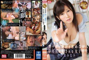 ดูหนังโป๊ออนไลน์ SNIS-753 รักฉันนั้นเพื่อเธอ Minami Kojima