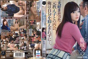ดูหนังโป๊ออนไลน์ Nono Yuki ศิษย์เก่าเหงาใจ ATID-410