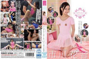 ดูหนังโป๊ออนไลน์ GAID-004 Ichikawa Kanon