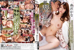 ดูหนังโป๊ออนไลน์ GVH-093 Iioka Kanako