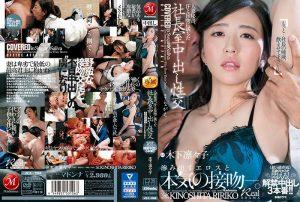 ดูหนังโป๊ออนไลน์ JUL-208 Kinoshita Ririko