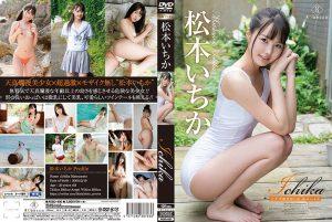 ดูหนังโป๊ออนไลน์ REBD-480 Matsumoto Ichika
