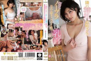 ดูหนังโป๊ออนไลน์ FSDSS-065 Mino Suzume