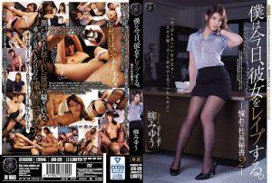 ดูหนังโป๊ออนไลน์ Miyu Yanagi งานไม่ยุ่งโล้นมุ่งสืบพันธุ์ ATID-329