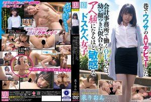 ดูหนังโป๊ออนไลน์ YSN-518 Isumi Rion