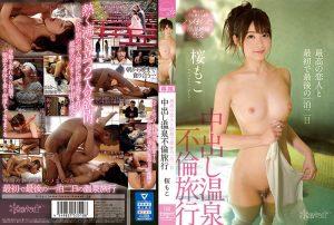 ดูหนังโป๊ออนไลน์ Moko Sakura ทริปก่อนแต่งลงแรงค์กับอาจารย์ CAWD-080