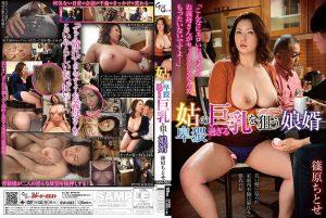 ดูหนังโป๊ออนไลน์ GVH-063 Shinohara Chitose