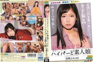 ดูหนังโป๊ออนไลน์ EMOIS-007 Suzukaze Emi